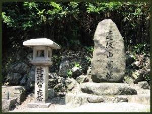 Osaka no Seki | Asian Haiku Travelogue